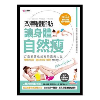 改善體脂肪讓身體自然瘦:-打造躺著也能瘦的完美人生