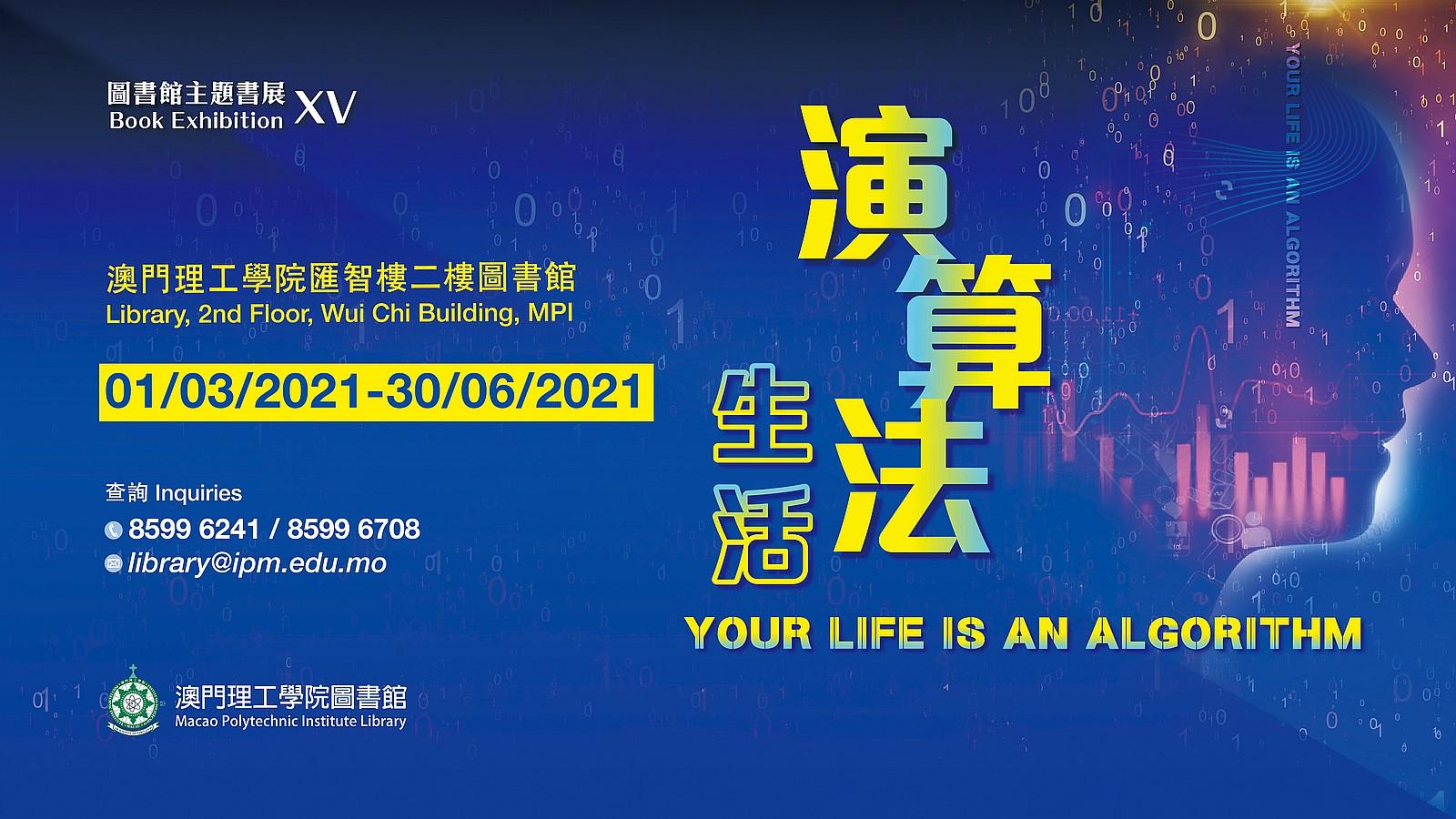 主題書展15 - 演算法生活