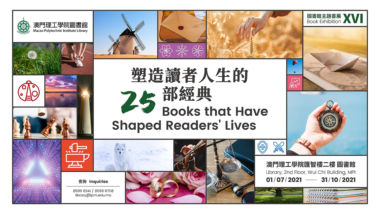 圖書館主題書展 16 - 塑造讀者人生的25部經典