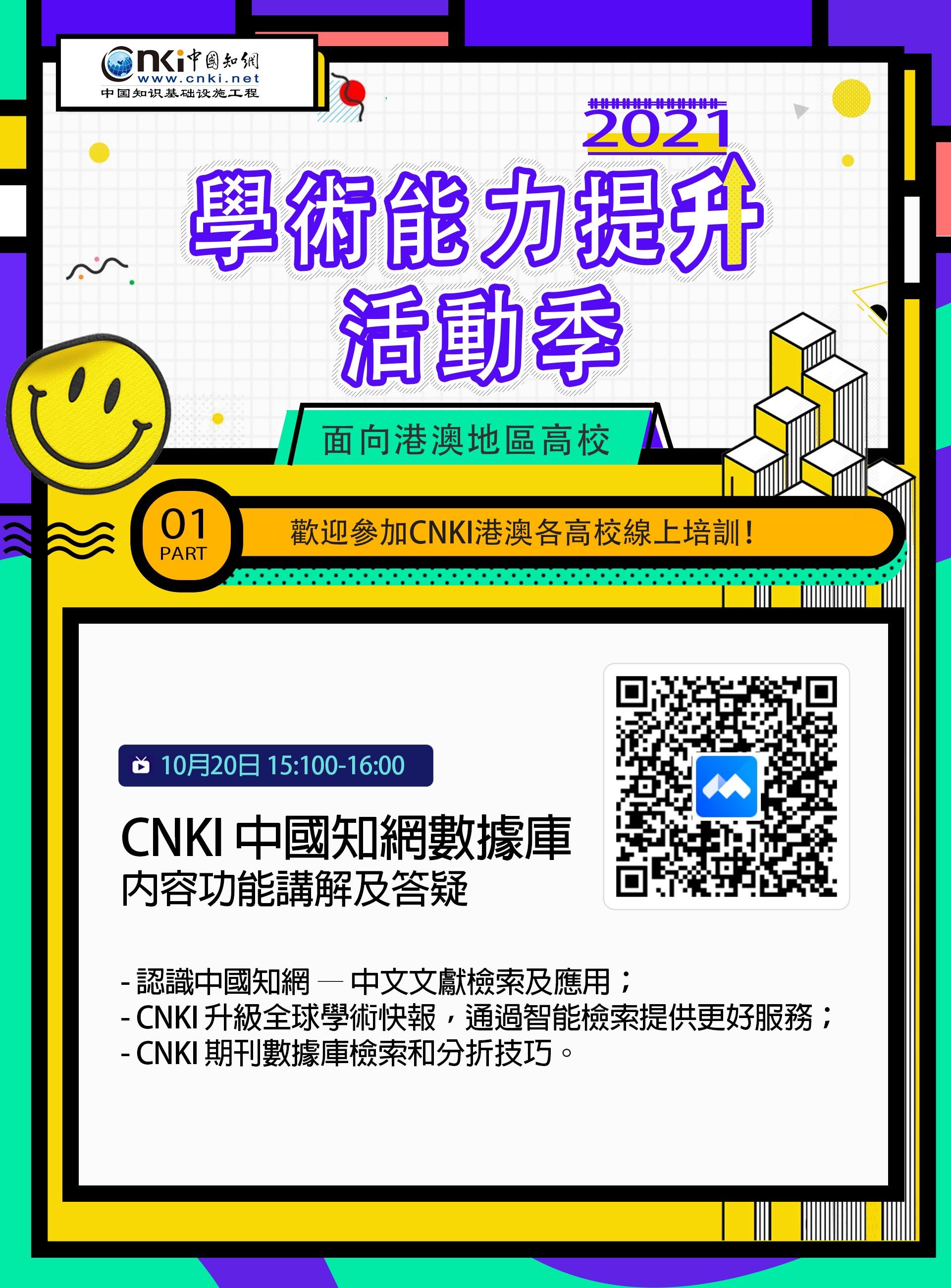CNKI 中國知網:學術能力提升活動季2021 — 資料庫線上培訓