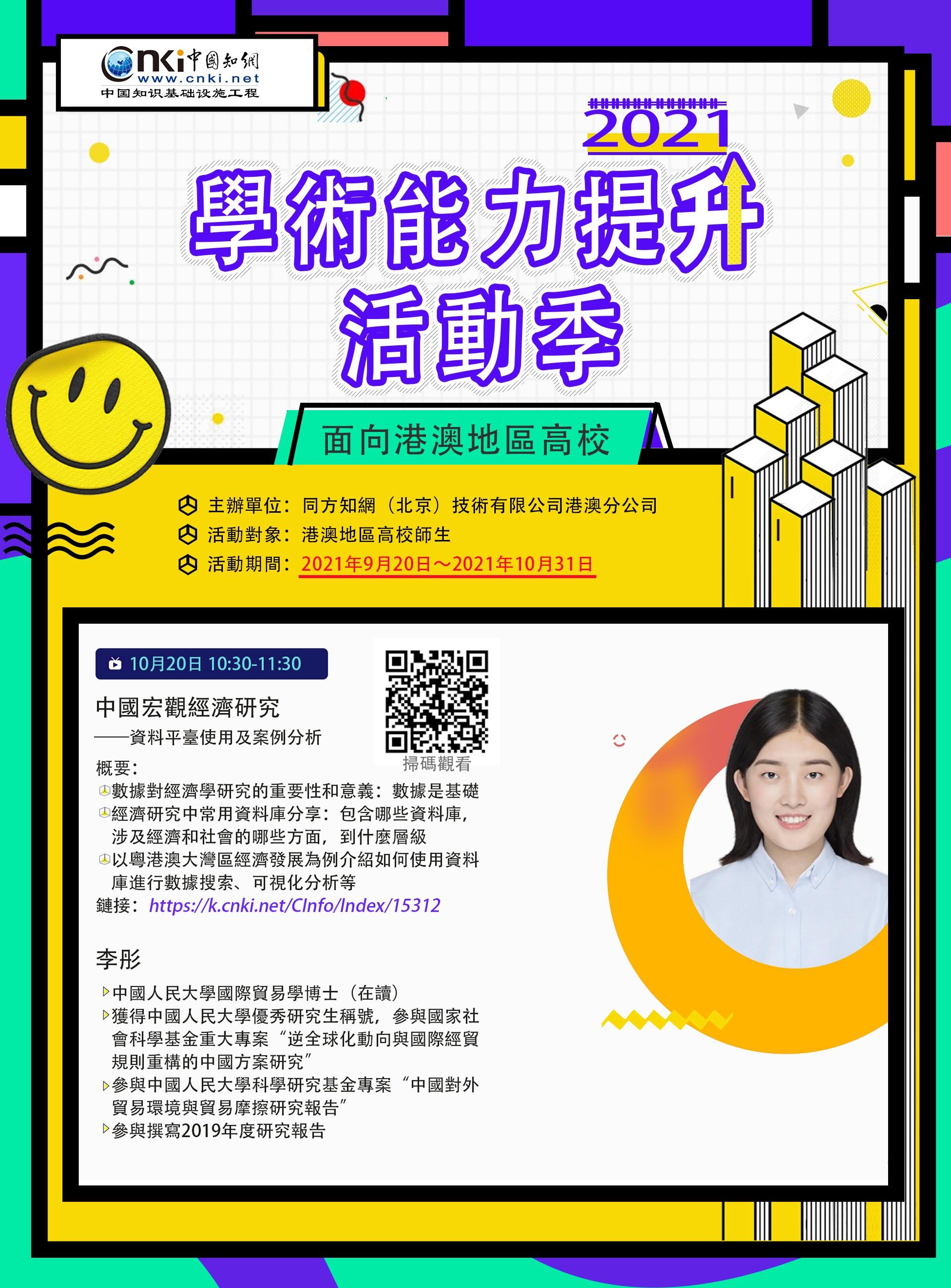 event-webinar-cnki-hkmo-20211020