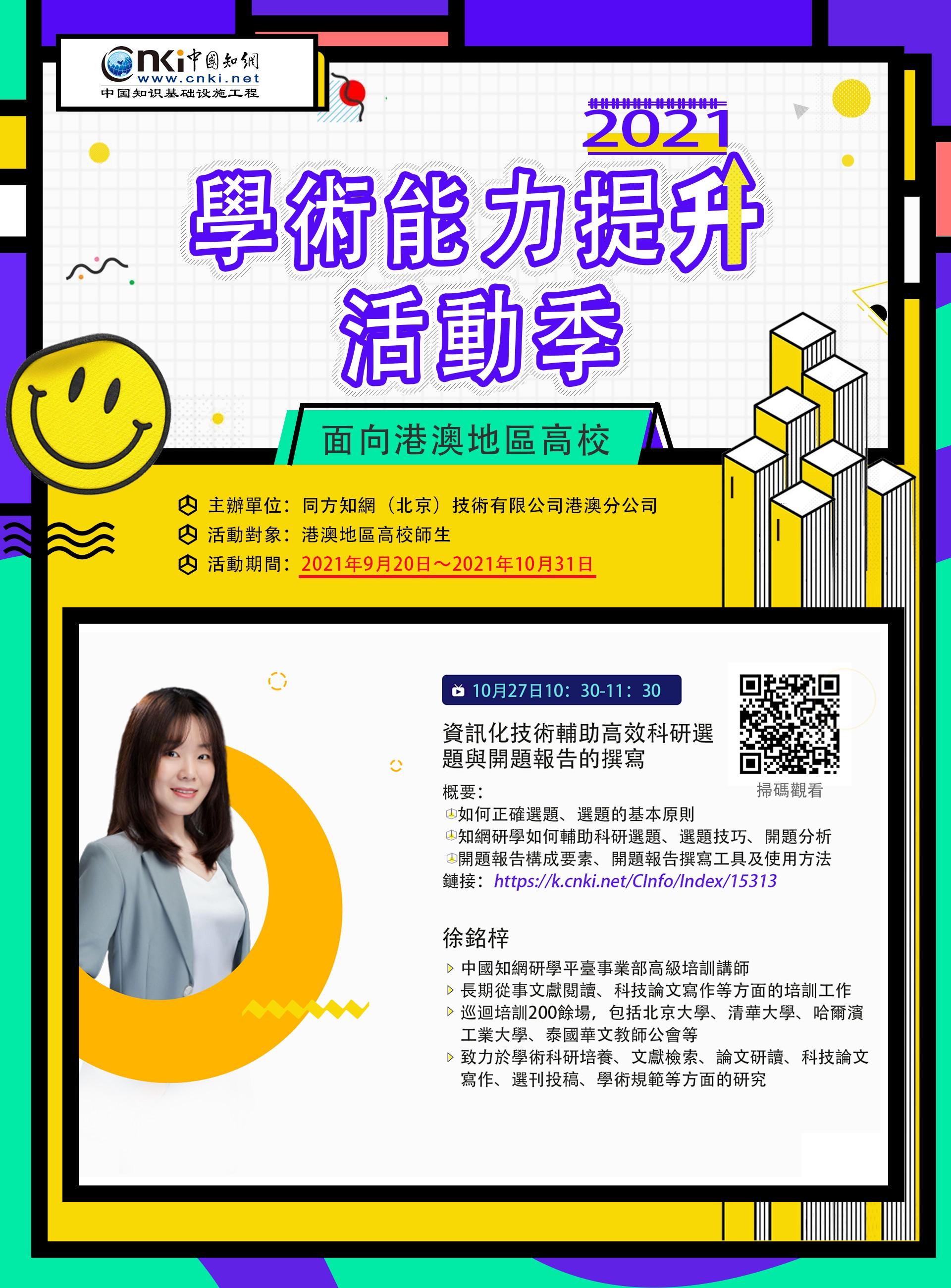event-webinar-cnki-hkmo-20211027
