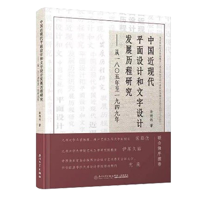 中國近現代平面設計和文字設計發展歷程研究:從一八〇五年至一九四九年 Study on the historical development of graphic design and typography in China : 1805-1949 / 孫明遠