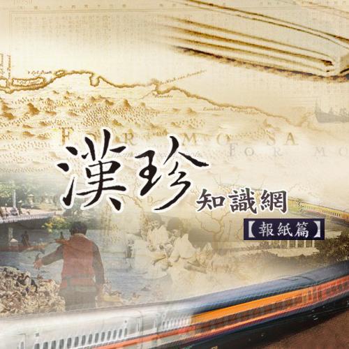 漢珍知識網:報紙篇 (台日新+漢日新)
