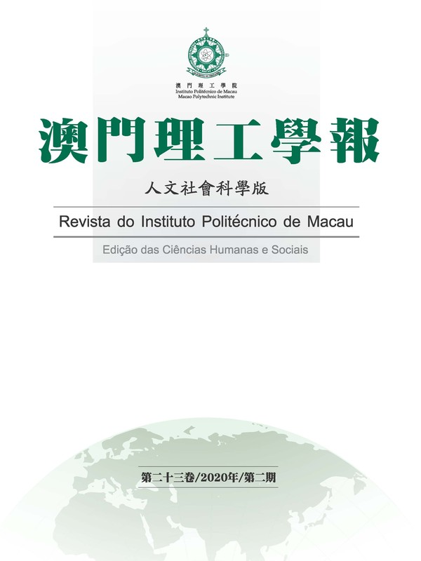 澳門理工學報 Journal of Macao Polytechnic Institute