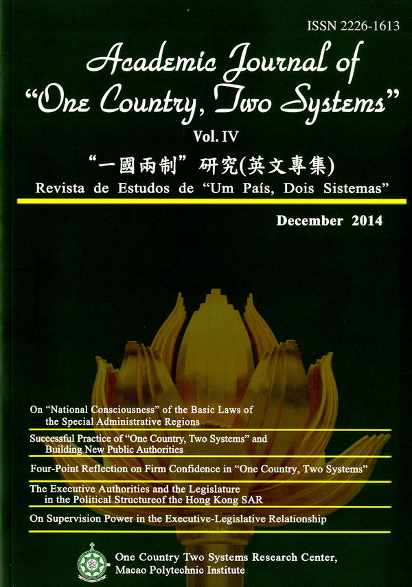 "Academic Journal of ""One Country, Two Systems"" ""一國兩制""研究 (英文專集)"