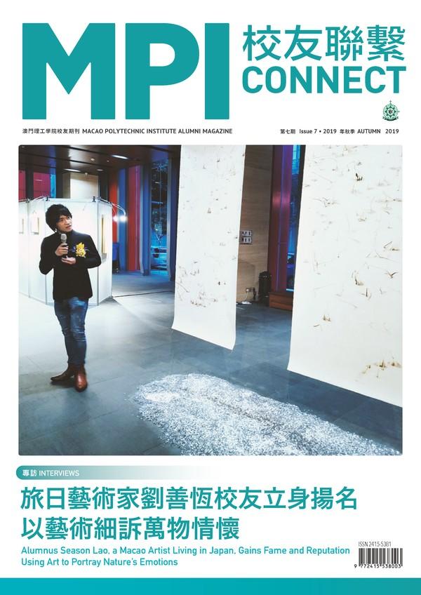 校友聯繫:澳門理工學院校友期刊 MPI CONNECT: Macao Polytechnic Institute Alumni Magazine