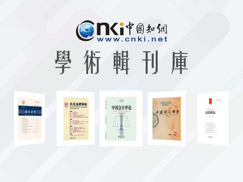 新增試用中文電子資料庫 - 中國知網(CNKI)– 學術輯刊庫