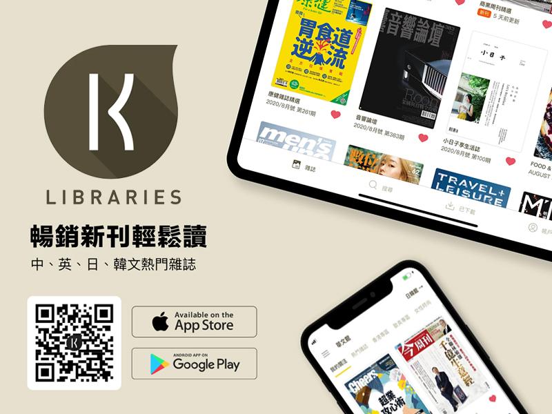 Kono for Libraries 線上雜誌圖書館