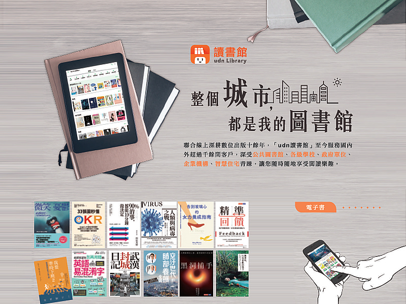 New trial Chinese e-book platform – udn讀書館