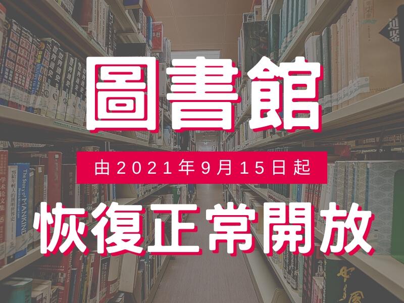 圖書館由2021年9月15日起恢復正常開放