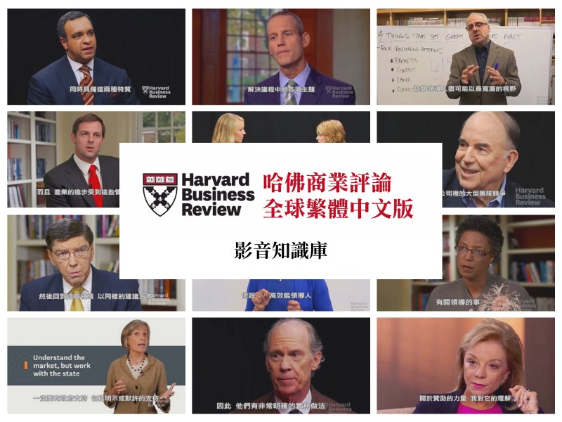 Database-of-the-Month:-哈佛商業評論影音知識庫-(Harvard-Business-Review-Video)