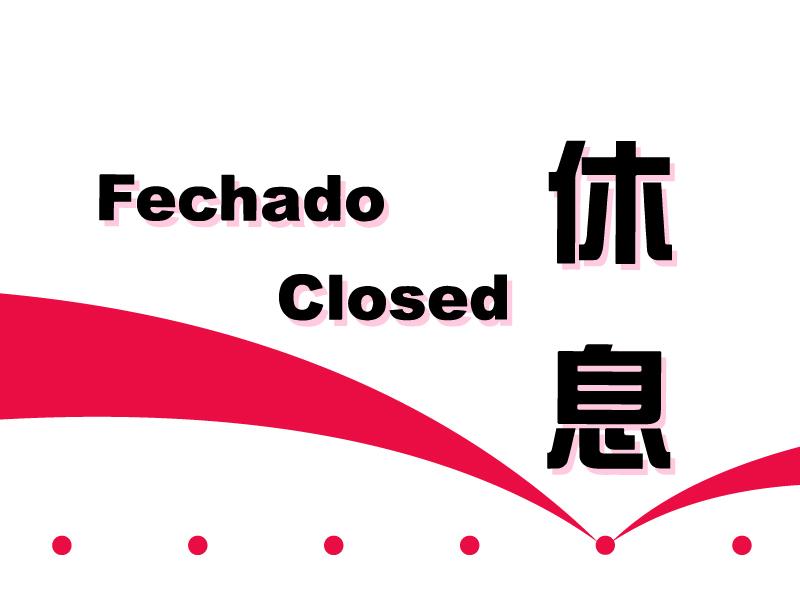 圖書館閉館通知 Library Closure Announcement