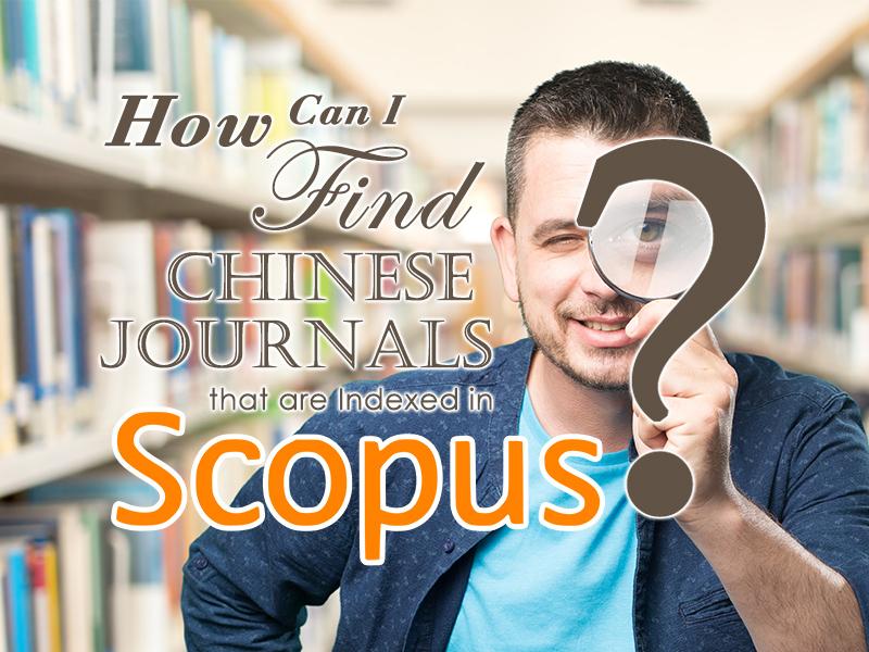 如何找出收錄於Scopus中的中文期刊?