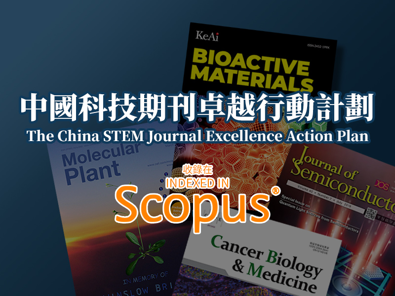 「中國科技期刊卓越行動計劃」3/4入選期刊收錄在Scopus中