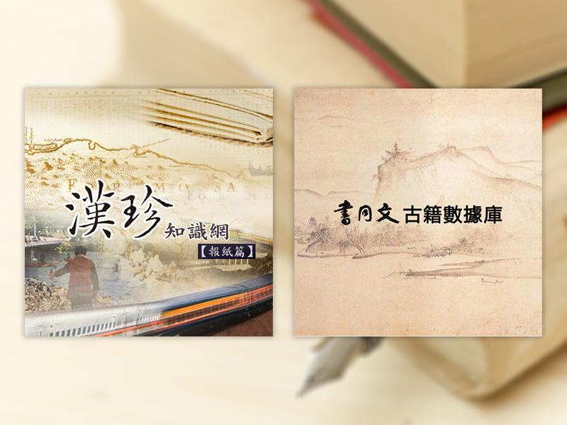 新增試用中文電子資料庫: 漢珍知識網 & 書同文古籍數據庫