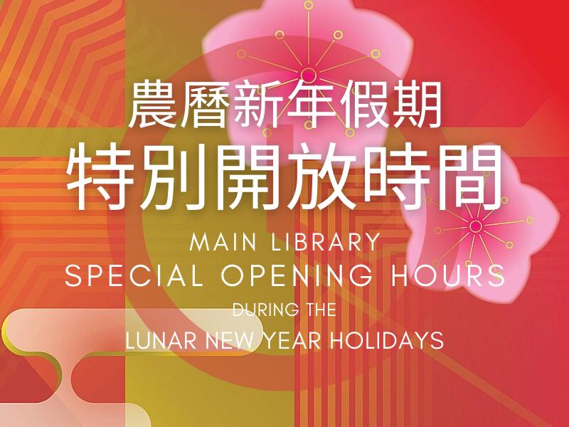 圖書總館農曆新年假期特別開放時間 Main Library Special Opening Hours during the Lunar New Year Holidays