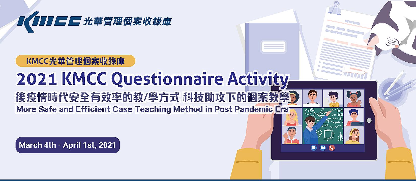 2021 KMCC Questionnaire Activity 光華管理個案收錄庫問卷調查活動