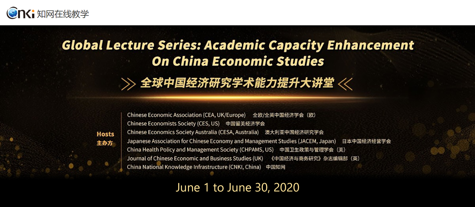 Global Lecture Series: Academic Capacity Enhancement on Chinese Economic Studies