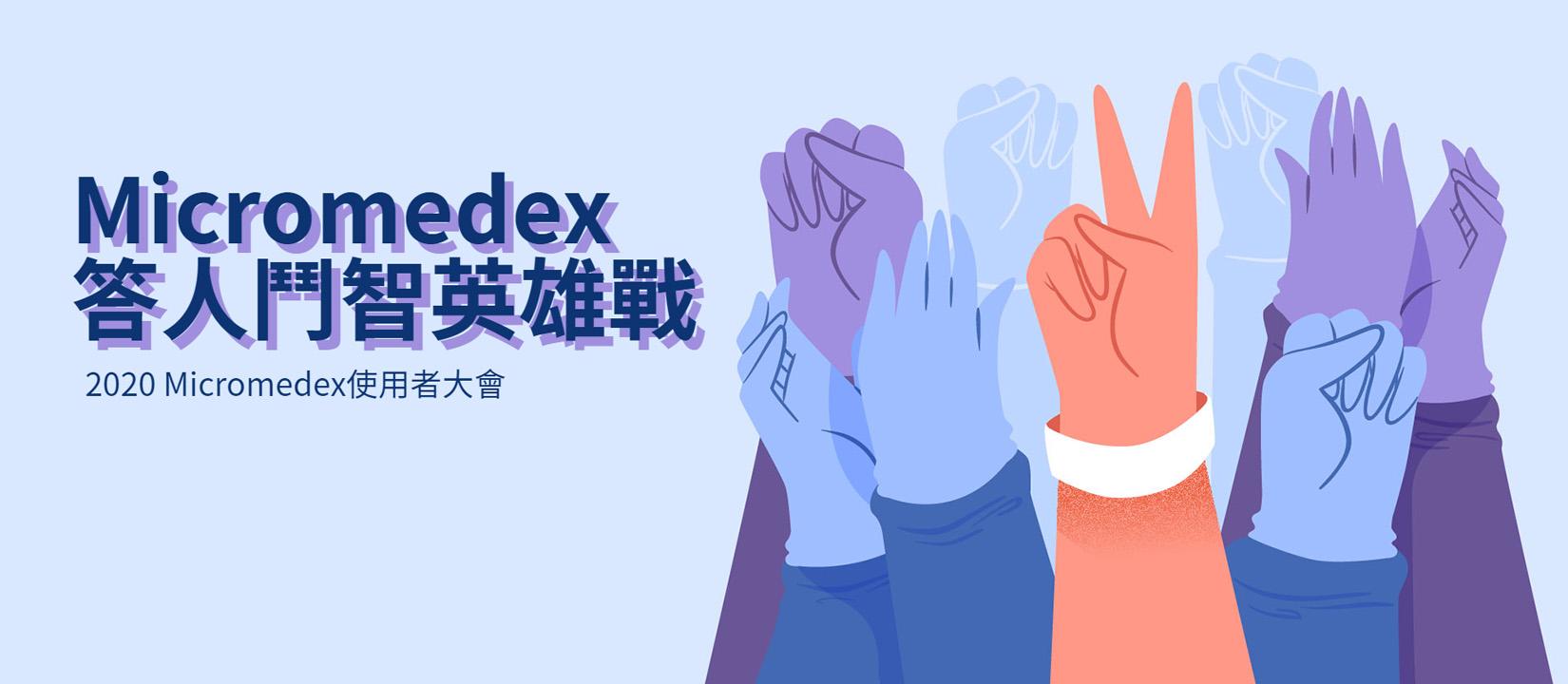 《Micromedex 答人鬥智英雄戰》線上有獎徵答活動 Online Quiz