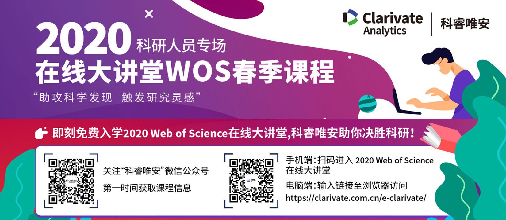 Web of Science 在線大講堂春季課程(2020年科研人員專場)