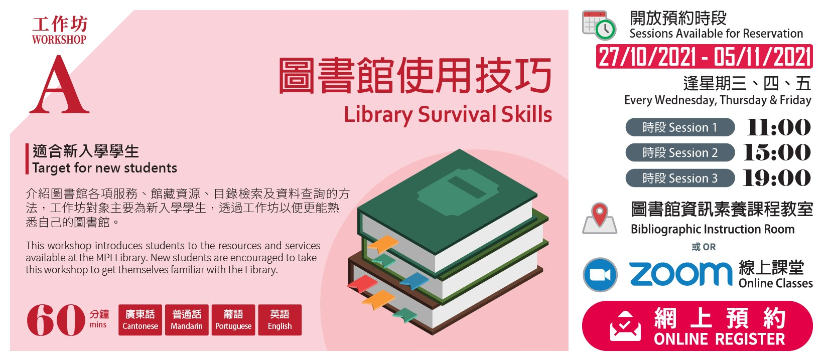 LIBRARY WORKSHOP A: Library Survival Skills