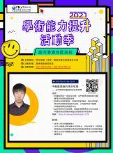 event-webinar-cnki-hkmo-20211018